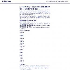 デジタル庁が「2021年デジタルの日」ロゴ制作者の推薦受付状況を中間発表 上位20名に西村博之・西野亮廣・佐野研二郎ら