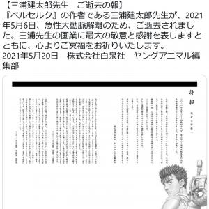 『ベルセルク』作者・三浦建太郎先生が急性大動脈解離のため逝去 「ヤングアニマル」公式が発表