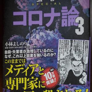 物議を醸したあの「コロナ君」も登場! 小林よしのりさんの「ゴーマニズム宣言SPECIAL コロナ論3」発売