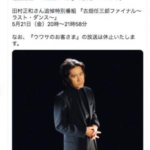 『古畑任三郎』が20日・21日とフジテレビで再放送 俳優・田村正和さんの追悼特別番組