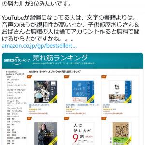 ひろゆきさん「Amazonオーディオブックの売れ筋ランキングで『1%の努力』が3位みたいです」