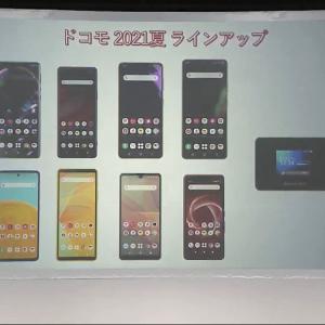 ドコモが2021年夏モデル発表 既発表含む5G対応スマートフォン7機種と4G対応2機種に加えてホームルーターも
