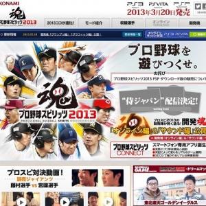 プロ野球ゲームの最高峰!プロ野球スピリッツ2013をプレイしてみた。