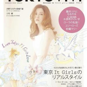 無駄にセクシー!『TOKYOViVi』表紙に若槻千夏ディレクションのセーラームーン登場のナゾ