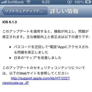 iOSが6.1.3にアップデートされ国内地図が改善 どこが変わったのか?