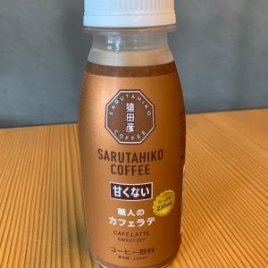 甘くなくて美味しい! 本格派チルドコーヒー「猿田彦珈琲 職人のカフェラテ」を飲んでみた