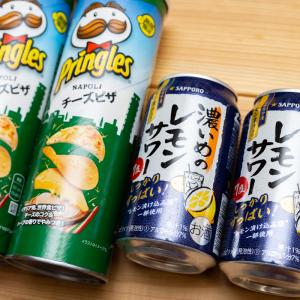 『プリングルズ NAPOLI チーズピザ』でレモンサワーを飲む