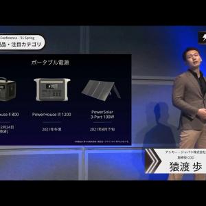 1200W出力のポータブル電源や「Oculus Quest 2」専用充電ドックも Ankerが2021年に発売予定のチャージング製品まとめ