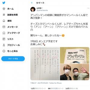 山寺宏一さんが関俊彦さんと「『アン』『アーン』『アハーン』だけで恋のバトル(?)」 アンパンマンでの収録エピソードに反響