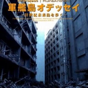 【動画レビュー】DVD「軍艦島オデッセイ ~廿世紀未来島を歩く~」