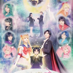 ルナの物語「美少女戦士セーラームーン」かぐや姫の恋人 ミュージカル版ビジュアル解禁!原作未登場のセーラーサターンも