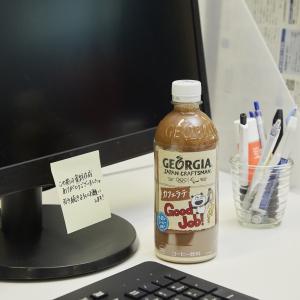 職場でのコミュニケーション減ってない!? 「ジョージア」メッセージボトルがLINEスタンプ気分で楽しめそう!