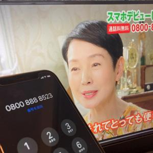 「白戸家」新CMの画面右上に注目! 表示された番号にかけてみると、上戸彩や杉咲花と電話してる気分が味わえるぞ!
