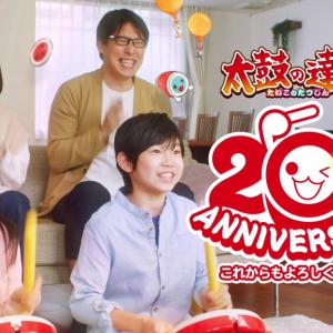 『太鼓の達人』20周年記念TVCM&PVを公開! ファンメイドコンテンツ&ゲーム実況に関するポリシーも公開