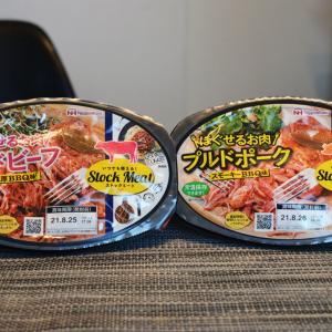 常温保存可能な日本ハム「プルドポーク」「プルドビーフ」を食べてみた! うまくて使い勝手も抜群