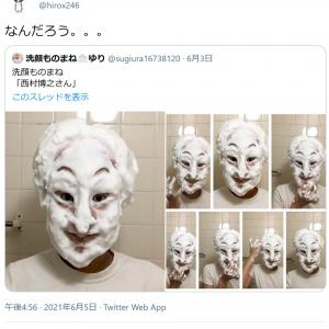 Twitterの「洗顔ものまね『西村博之さん』」に反響 ひろゆきさん「なんだろう。。。」