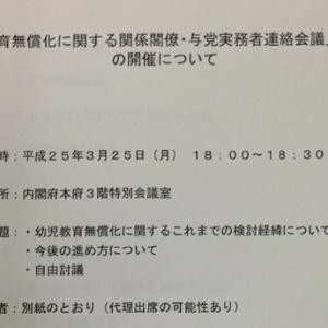 幼児教育無償化:政府・与党連絡会議の開催決まる(資料)