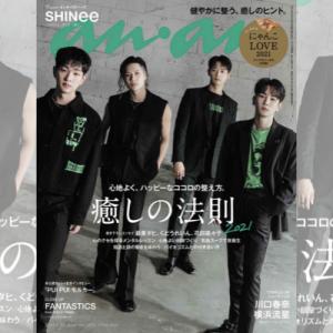SHINeeのメンバーが雑誌「anan」に登場!全20ページに及ぶグラビア&インタビューを掲載!