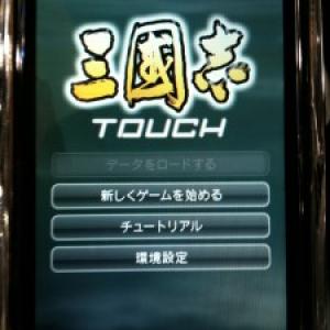 【東京ゲームショウ】本格SLG『三国志TOUCH』【iPhone】