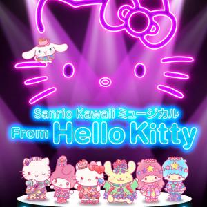世界で一番かわいい!Sanrio Kawaiiミュージカル『From Hello Kitty』アジア初360°回転劇場で開催 サンリオキャラ&高崎翔太・後藤大・宮城紘大ら人気俳優が出演