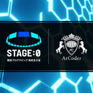 「できるだけ良い解」で競い合え! 日本最大の高校eスポーツの祭典『STAGE:0』で競技プログラミングコンテスト大会開催