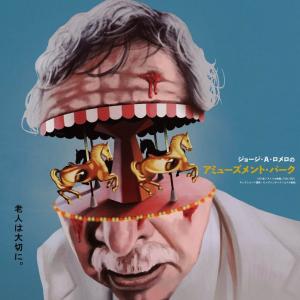 """巨匠ロメロが""""高齢者虐待""""描く幻の未発表作『アミューズメント・パーク』日本上陸 『ザ・クレイジーズ』『マーティン』同時上映[ホラー通信]"""