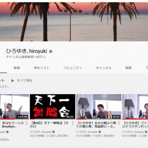 切り抜き動画が大人気のひろゆきさん YouTubeのチャンネル登録者数が100万人を突破!