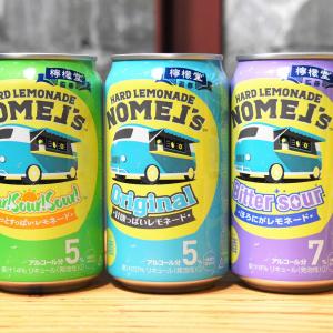 「檸檬堂」に次ぐコカ・コーラ社の新アルコールブランド「ノメルズ ハードレモネード」、好みで選べる3種のフレーバーで登場