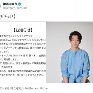 伊藤健太郎 SNSでファンクラブ発足・写真展開催を発表し反響 芸能活動再開へ