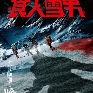 日本列島を氷河期に叩き込む超バイオレンスなモンスター・パニック『食人雪男』9月公開[ホラー通信]