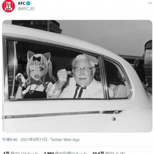 スペインのKFC公式が「かぐや様は告らせたい」のキャラとカーネル・サンダースの謎コラ画像をツイート 作者の赤坂アカ先生も困惑