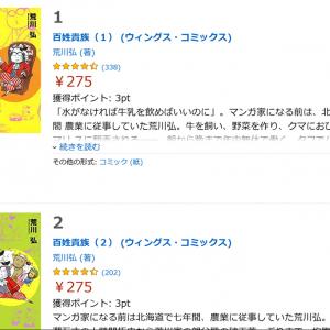 荒川弘先生の傑作農家エッセイ・コミック「百姓貴族」既刊全6巻がKindleなどの電子書籍サイトで半額セール中!