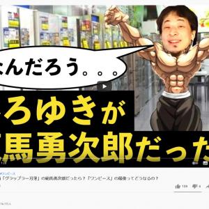 「ひろゆきさんが範馬勇次郎だったらやりたい放題しますか?」ひろゆきさんが刃牙シリーズの範馬勇次郎について動画で語る