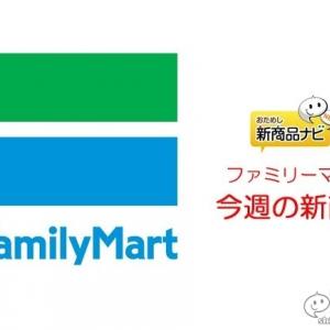 『ファミリーマート・今週の新商品』スタミナ新商品『スパイシーダブルバーガー』や『マシマシにんにく冷し中華』で、迫りくる暑さに立ち向かおう