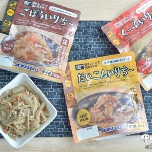 栄養たっぷりの琉球料理が約3分で食卓に!? 沖縄ハムの『ちょい盛りおかず』シリーズをおためし!