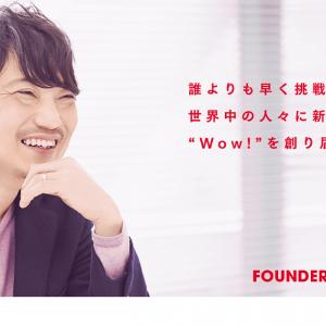ゲーム会社「gumi」創業者で取締役会長の國光宏尚氏が任期満了で退任することを発表
