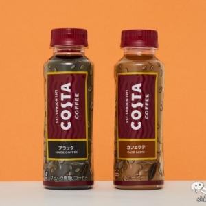 英国最高峰ブランドのプレミアムコーヒー『コスタ ブラック/カフェラテ』の声が出てしまうほどのおいしさ!