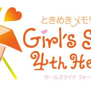 10月発売! 『ときめきメモリアル Girl's Side 4th Heart』通常版&限定版予約開始