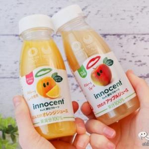 【100%ストレート果汁】イノセント『(つぶつぶ入り)/ひたむきアップルジュース』がヘルシーおいしい!
