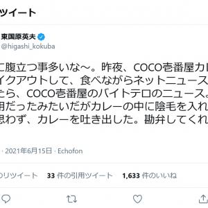 頻発するバイトテロ 東国原英夫さん「食べながらネットニュースを見ていたら、CoCo壱番屋のバイトテロのニュース」と嘆きのツイート