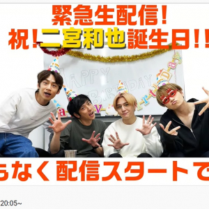 二宮和也 誕生日最初のメッセージは大野智「早く40歳になれ!」YouTubeお祝い生配信を約200万人が視聴
