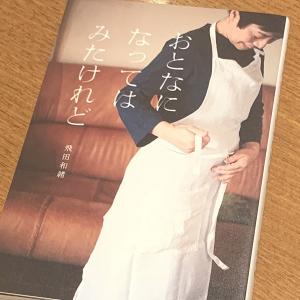 年を重ねると「わかりやすく」人気料理家・飛田和緒に訪れた変化とは