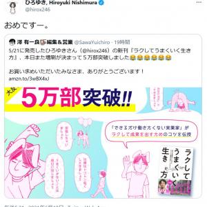 切り抜き動画で人気 ひろゆきこと西村博之さんの著書「ラクしてうまくいく生き方」が5万部を突破