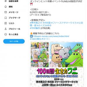 映画「100日間生きたワニ」オンラインヒット祈願イベントのLINELIVE配信 6月20日午前11時30分より