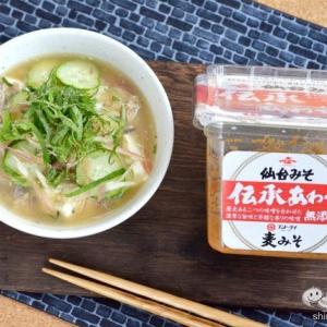 仙台×熊本の美味しいコラボ『伝承合わせ無添加みそH』で夏にぴったりの冷や汁を作ってみた