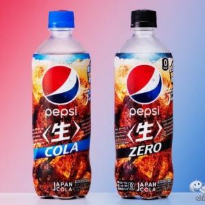 【本日発売】『ペプシ〈生〉/同 ゼロ』すっぱい方のコーラ、生コーラスパイス入りで爽快度MAXへ!【飲んでみた】