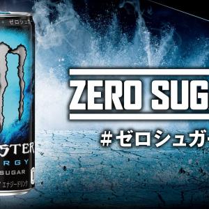 青いモンスター「モンスターアブソリュートリーゼロ」が「モンスターエナジー ゼロシュガー」にリニューアル!