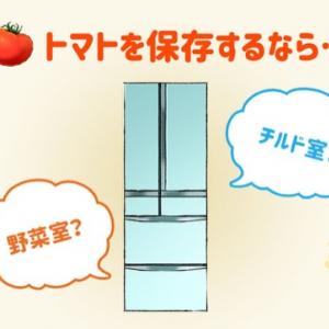 そのままはNG!?トマトのおいしさが長持ちする冷蔵保存のコツ