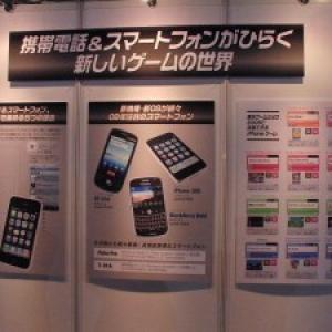 【東京ゲームショウ】iPhoneゲーム(+α)総括【iPhone】
