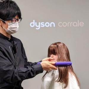 ダイソンがコードレスヘアアイロン「Dyson Corrale」を発売 毛束の形状に合わせてたわむプレートにより低温で均一な力のスタイリングが可能に